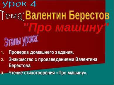 Проверка домашнего задания. Знакомство с произведениями Валентина Берестова. ...
