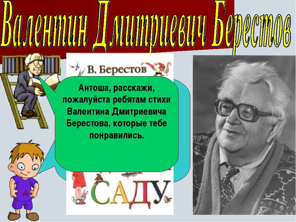 Да, дедушка! Я вспомнил! В детском саду нам читали книгу Валентина Дмитриевич...
