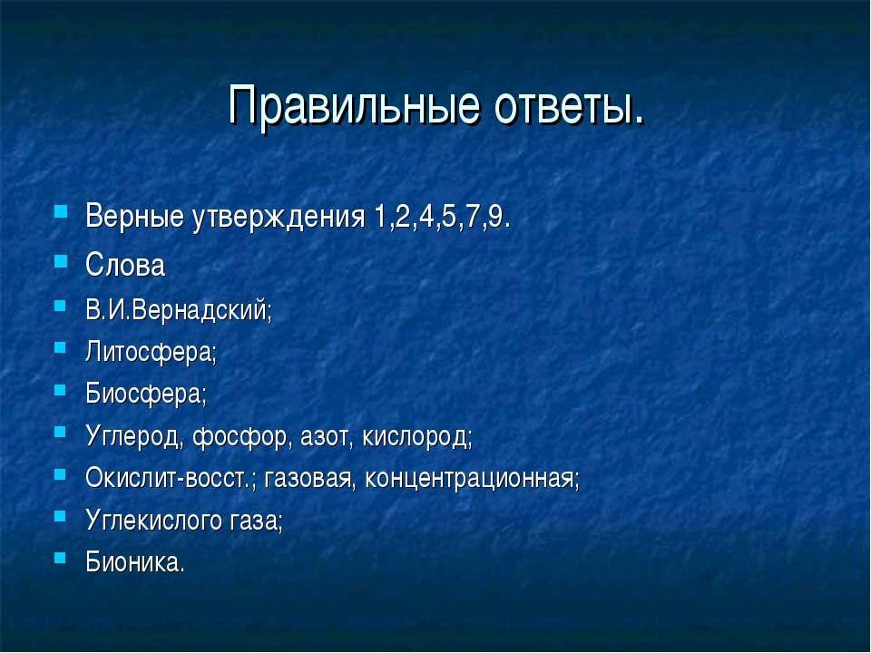 Правильные ответы. Верные утверждения 1,2,4,5,7,9. Слова В.И.Вернадский; Лито...