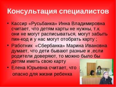 Консультация специалистов Кассир «Русьбанка» Инна Владимировна считает, что д...