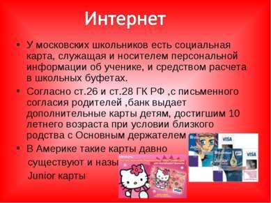 У московских школьников есть социальная карта, служащая и носителем персональ...