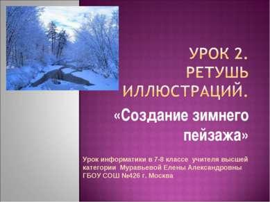 «Создание зимнего пейзажа» Урок информатики в 7-8 классе учителя высшей катег...