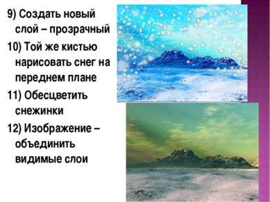 9) Создать новый слой – прозрачный 10) Той же кистью нарисовать снег на перед...
