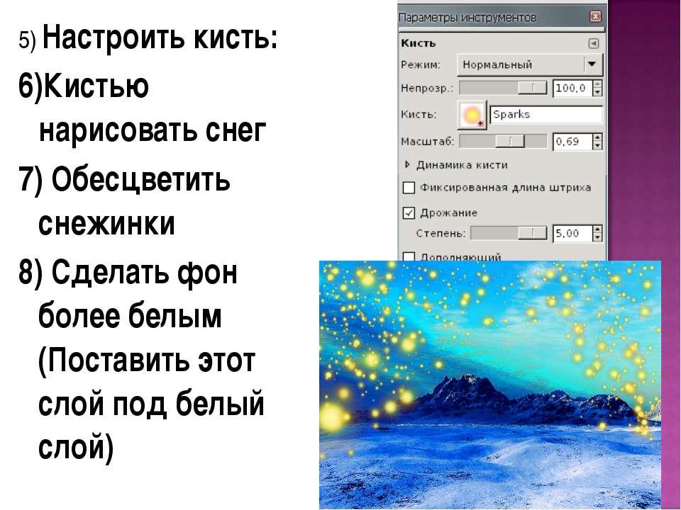 5) Настроить кисть: 6)Кистью нарисовать снег 7) Обесцветить снежинки 8) Сдела...