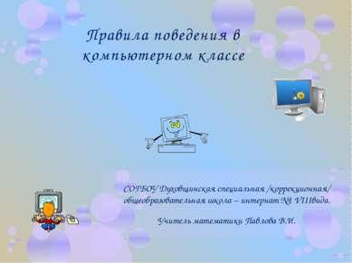 СОГБОУ Духовщинская специальная /коррекционная/ общеобразовательная школа – и...