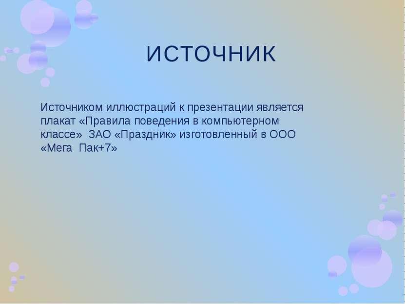 ИСТОЧНИК Источником иллюстраций к презентации является плакат «Правила поведе...
