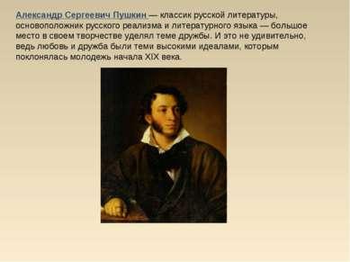 Александр Сергеевич Пушкин — классик русской литературы, основоположник русск...