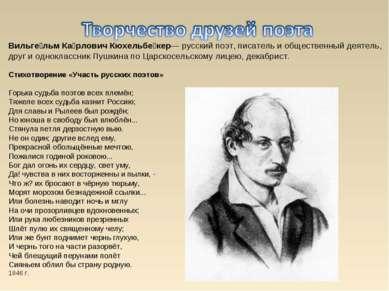 Вильге льм Ка рлович Кюхельбе кер— русский поэт, писатель и общественный деят...