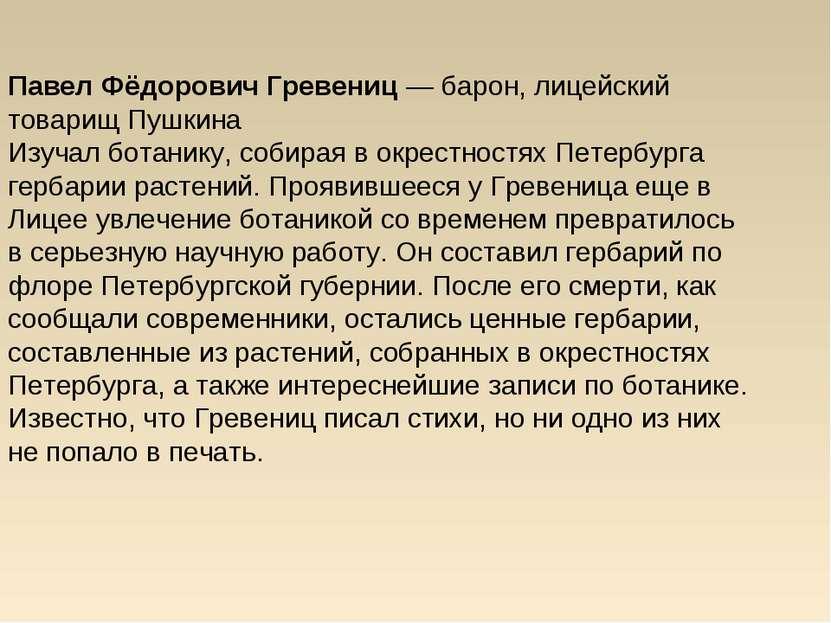 Павел Фёдорович Гревениц— барон, лицейский товарищ Пушкина Изучал ботанику, ...