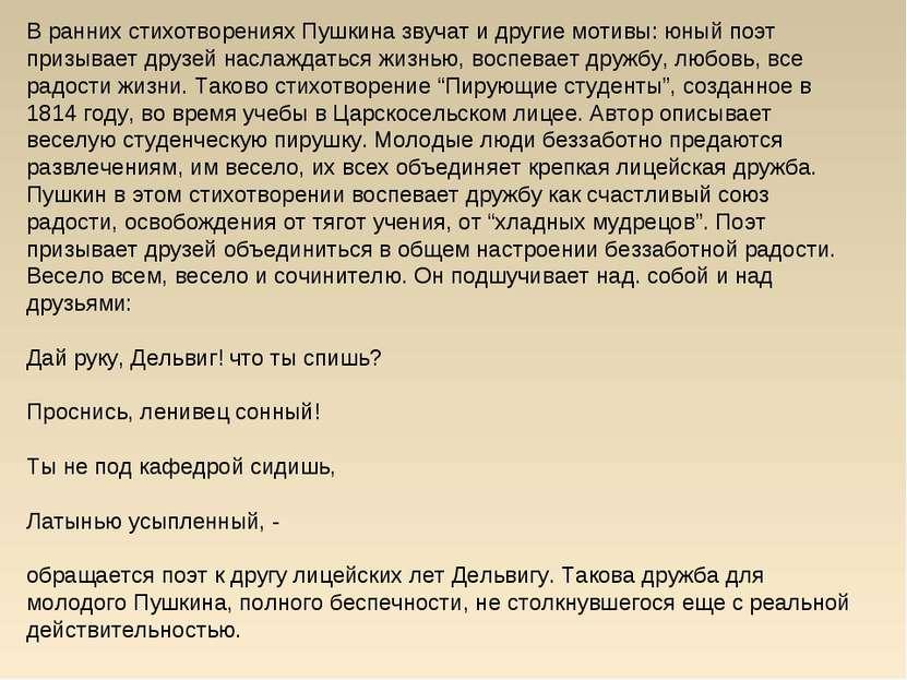 В ранних стихотворениях Пушкина звучат и другие мотивы: юный поэт призывает д...