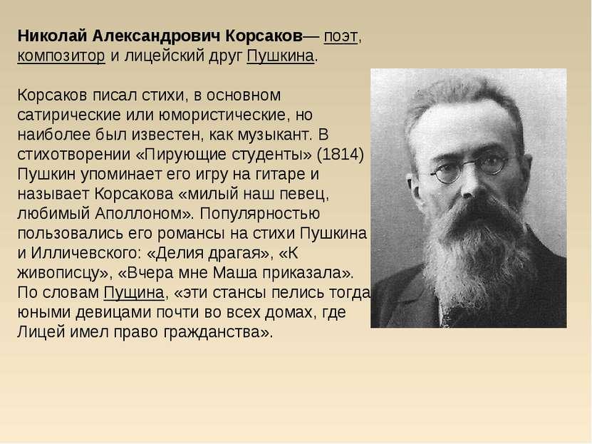 Николай Александрович Корсаков— поэт, композитор и лицейский друг Пушкина. Ко...