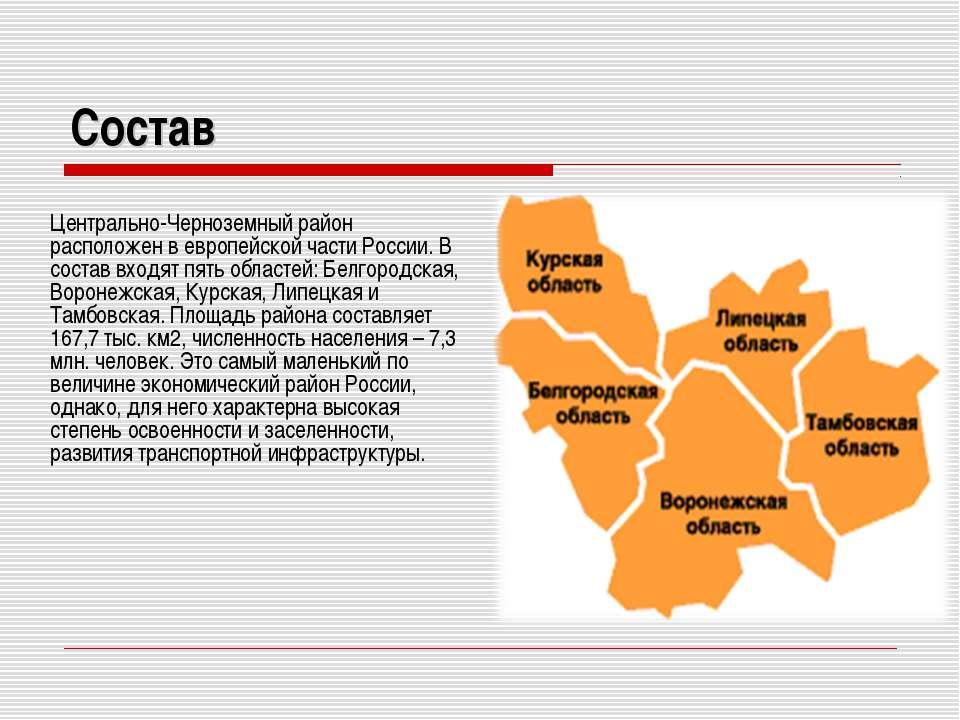 Состав Центрально-Черноземный район расположен в европейской части России. В ...