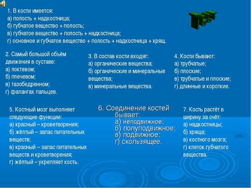 6. Соединение костей бывает: а) неподвижное; б) полуподвижное; в) подвижное; ...