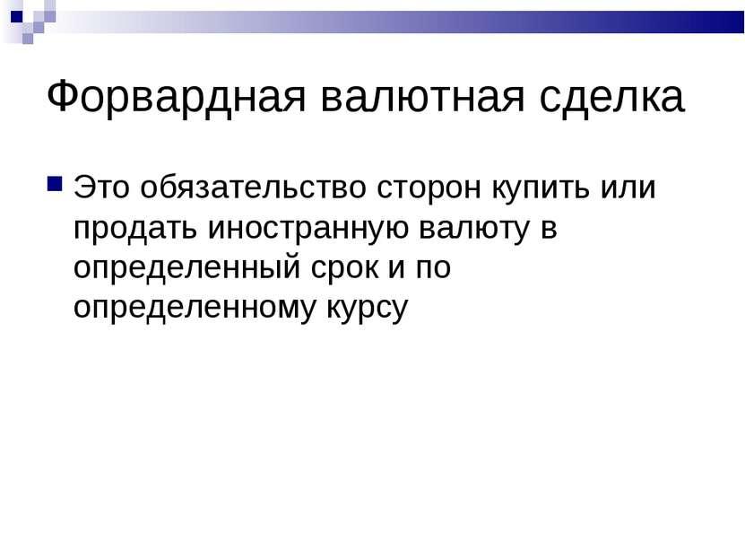 Форвардная валютная сделка Это обязательство сторон купить или продать иностр...