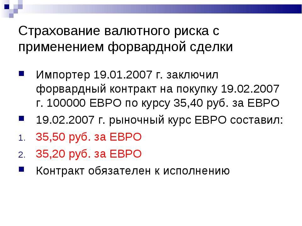 Страхование валютного риска с применением форвардной сделки Импортер 19.01.20...