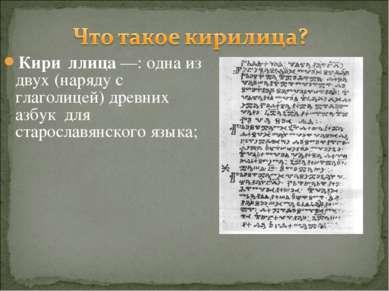 Кири ллица—: одна из двух (наряду с глаголицей) древних азбук для старославя...