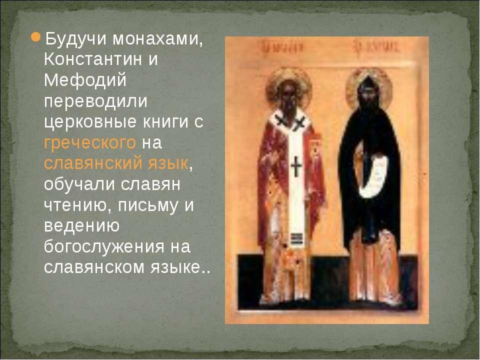 Будучи монахами, Константин и Мефодий переводили церковные книги с греческого...