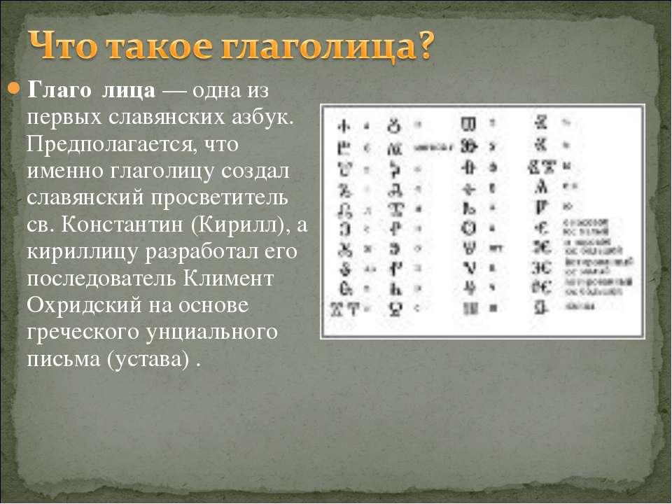 Глаго лица — одна из первых славянских азбук. Предполагается, что именно глаг...