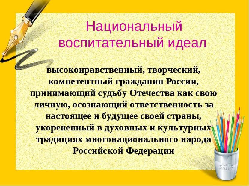 Национальный воспитательный идеал высоконравственный, творческий, компетентны...