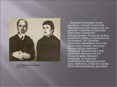 Надежда Яковлевна очень дружила с Анной Ахматовой. Однажды она рассказала, ка...