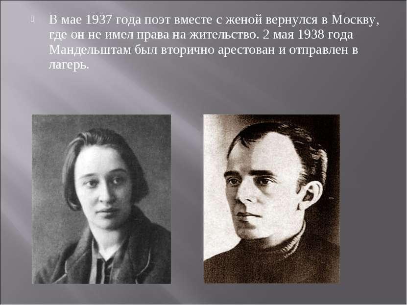В мае 1937 года поэт вместе с женой вернулся в Москву, где он не имел права н...