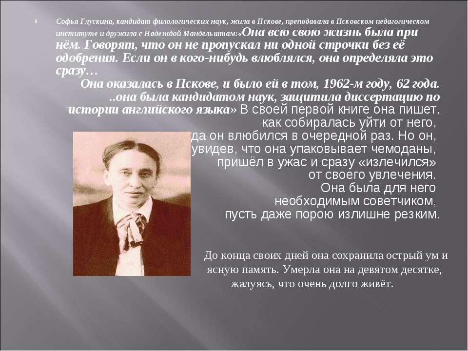 Софья Глускина, кандидат филологических наук, жила в Пскове, преподавала в Пс...