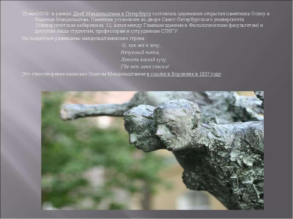 25 мая2010г. в рамках Дней Мандельштама в Петербурге состоялась церемония отк...