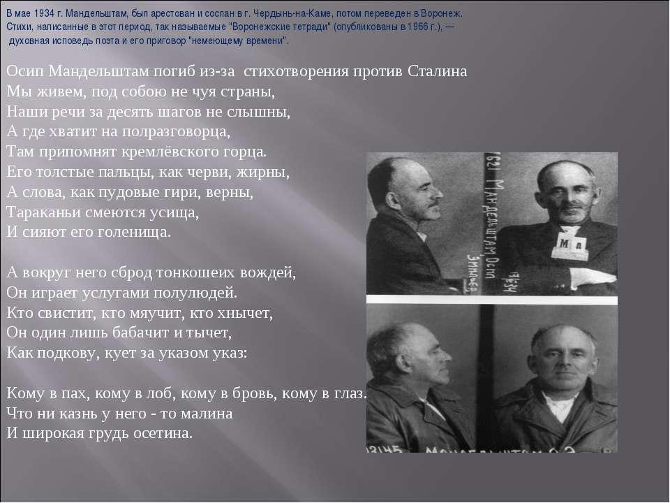В мае 1934 г. Мандельштам, был арестован и сослан в г. Чердынь-на-Каме, потом...
