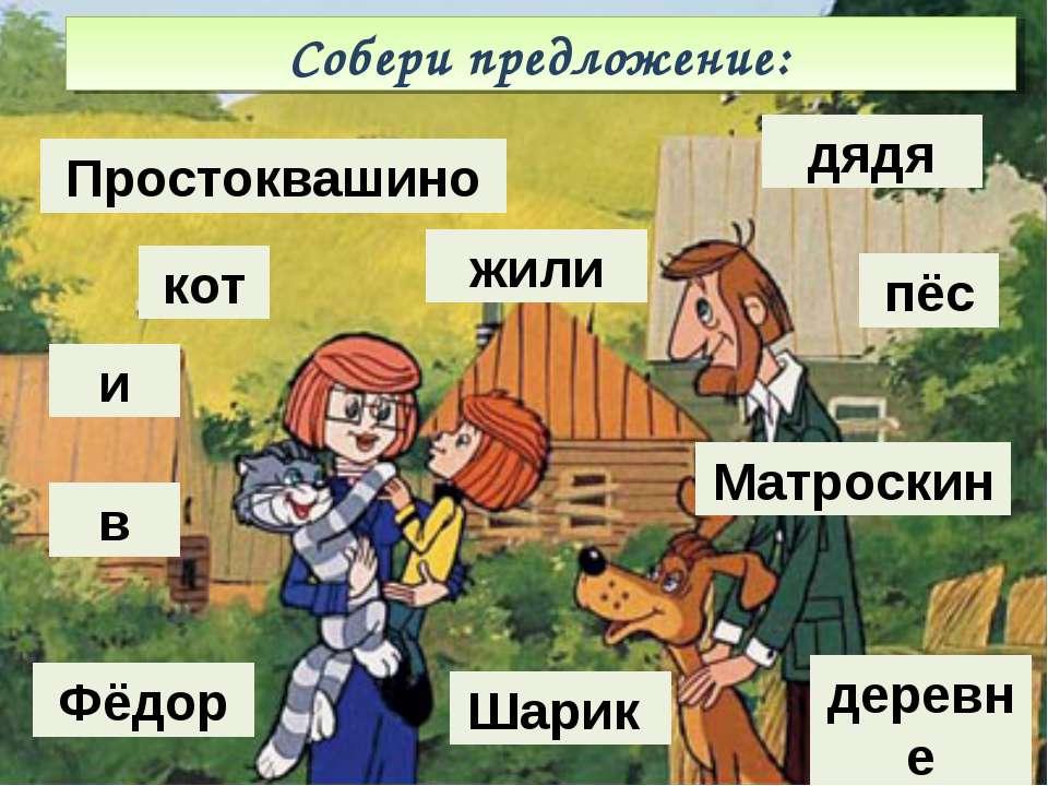Собери предложение: жили деревне в Шарик Матроскин и Фёдор дядя Простоквашино...