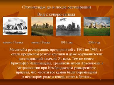Стоунхендж до и после реставрации Вид с северо-запада начало 19 века конец 19...