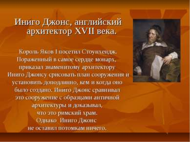 Иниго Джонс, английский архитектор XVII века. Король Яков I посетилСтоунхенд...