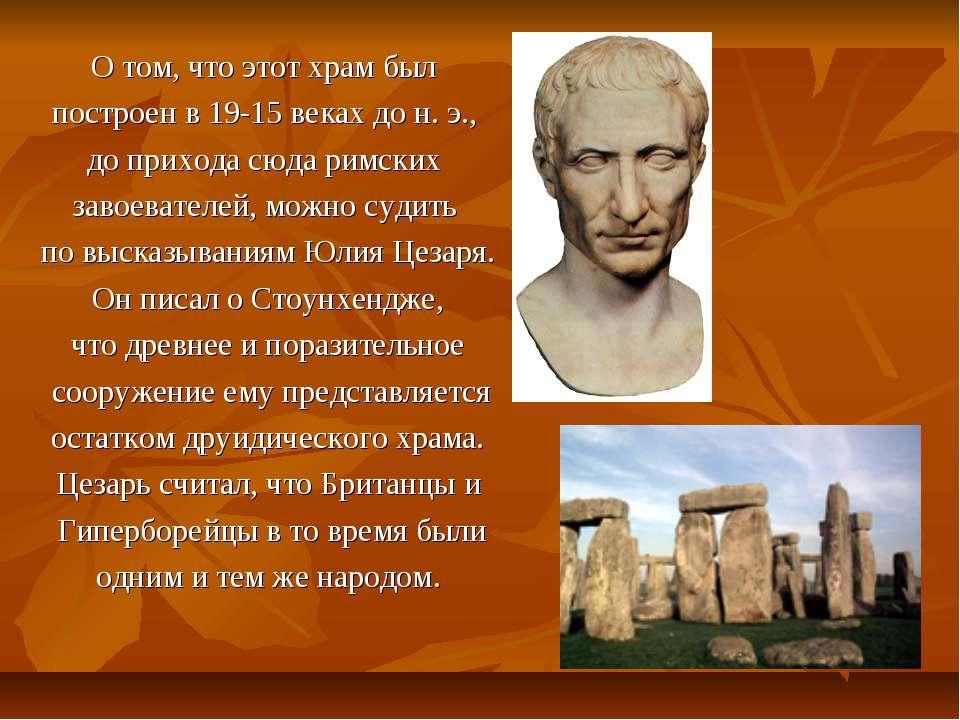 О том, что этот храм был построен в 19-15 веках до н. э., до прихода сюда рим...