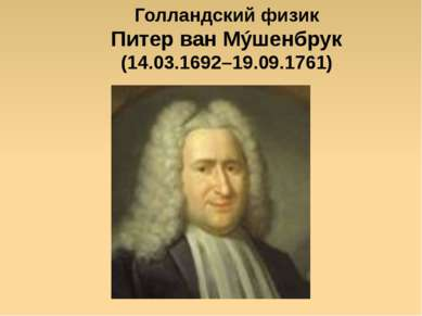 Яковлева Т.Ю. Голландский физик Питер ван Мýшенбрук (14.03.1692–19.09.1761) Я...