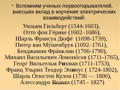 Яковлева Т.Ю. Вспомним ученых-первооткрывателей, внесших вклад в изучение эле...