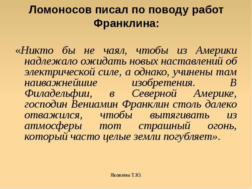 Яковлева Т.Ю. Ломоносов писал по поводу работ Франклина: «Никто бы не чаял, ч...