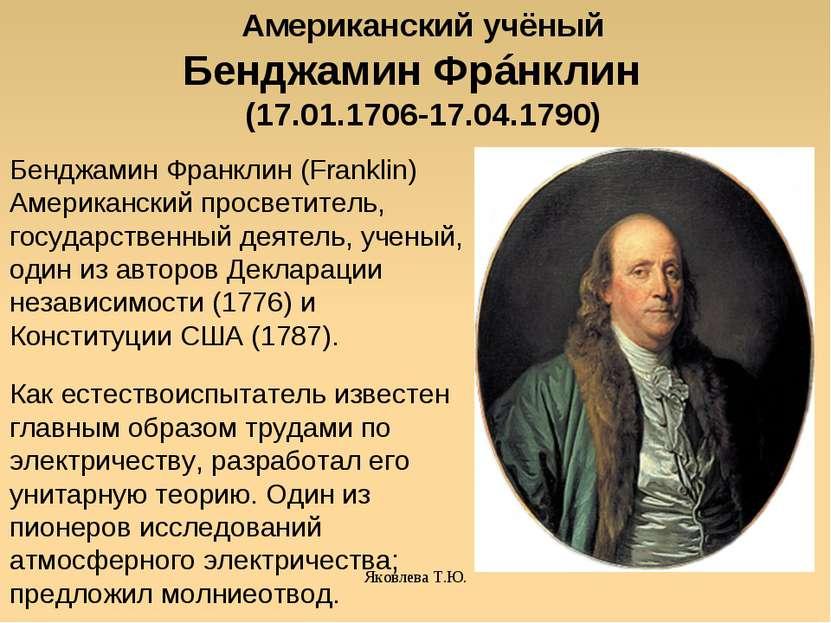 Яковлева Т.Ю. Американский учёный Бенджамин Фрáнклин (17.01.1706-17.04.1790) ...