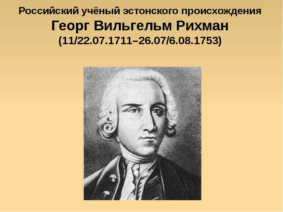 Яковлева Т.Ю. Российский учёный эстонского происхождения Георг Вильгельм Рихм...