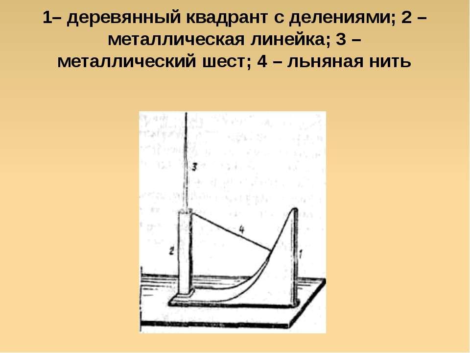 Яковлева Т.Ю. 1– деревянный квадрант с делениями; 2 – металлическая линейка; ...