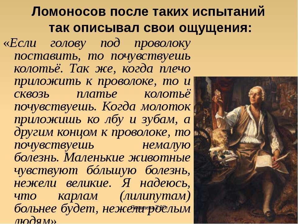Яковлева Т.Ю. Ломоносов после таких испытаний так описывал свои ощущения: «Ес...