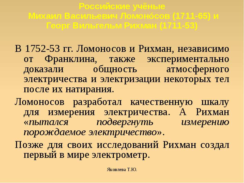 Яковлева Т.Ю. Российские учёные Михаил Васильевич Ломонóсов (1711-65) и Георг...