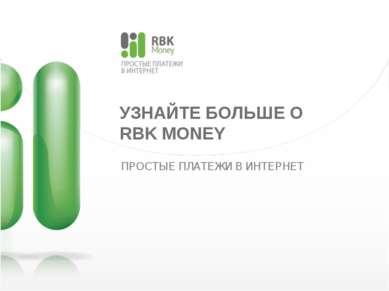 УЗНАЙТЕ БОЛЬШЕ О RBK MONEY ПРОСТЫЕ ПЛАТЕЖИ В ИНТЕРНЕТ