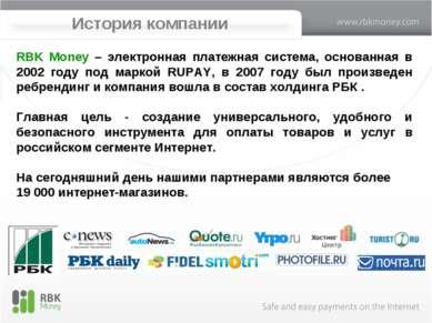 История компании RBK Money – электронная платежная система, основанная в 2002...