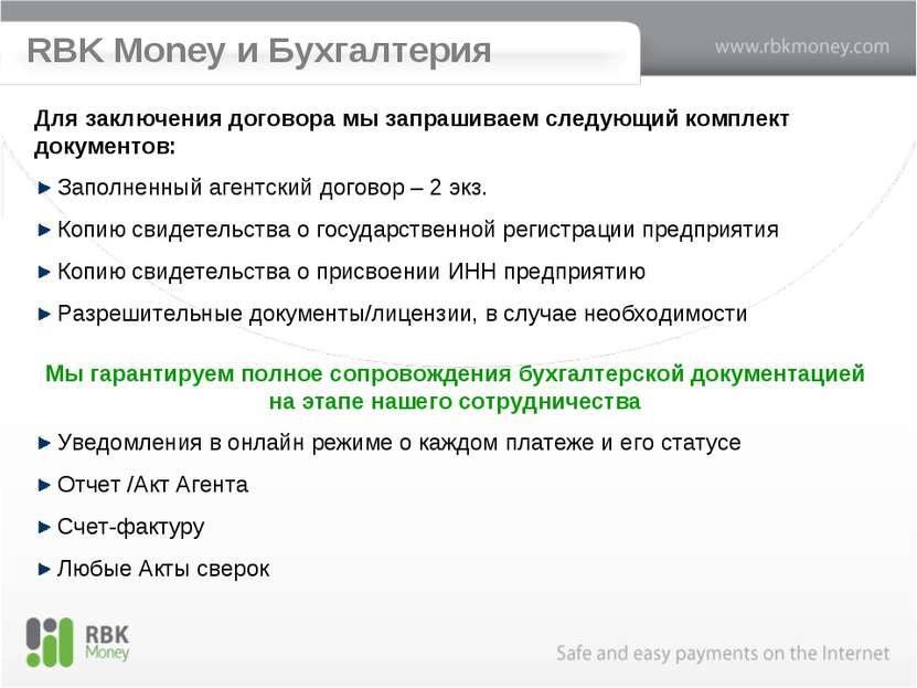 RBK Money и Бухгалтерия Для заключения договора мы запрашиваем следующий комп...
