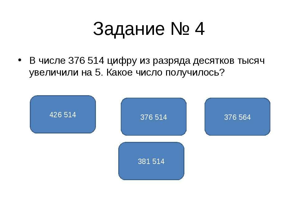 Задание № 4 В числе 376 514 цифру из разряда десятков тысяч увеличили на 5. К...