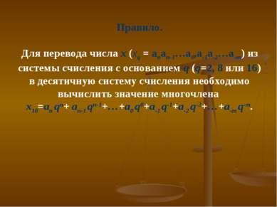 Правило. Для перевода числа х (хq = апап-1…а0,а-1а-2…а-т) из системы счислени...