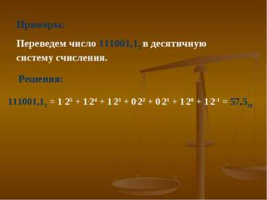Примеры: Переведем число 111001,12 в десятичную систему счисления. 111001,12 ...