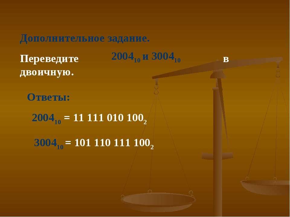 Дополнительное задание. Переведите в двоичную. 200410 и 300410 Ответы: 200410...