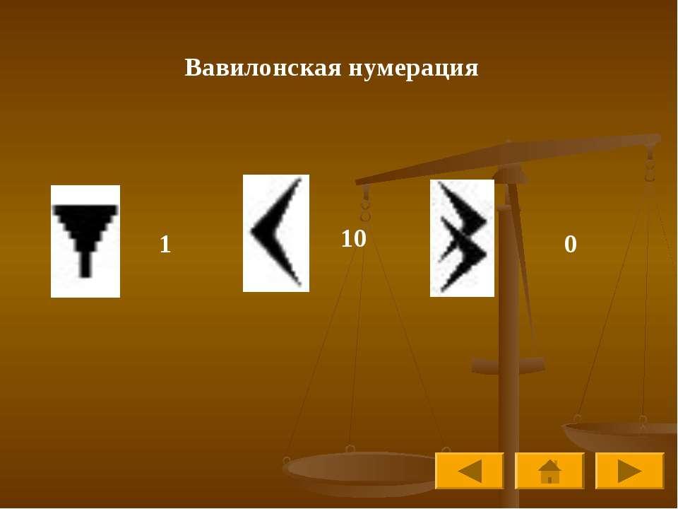 Вавилонская нумерация 1 10 0