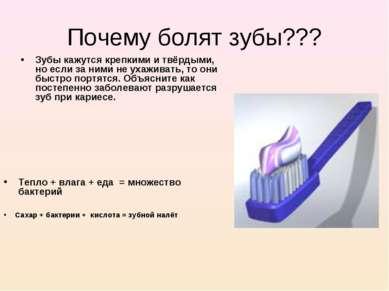 Почему болят зубы??? Зубы кажутся крепкими и твёрдыми, но если за ними не уха...