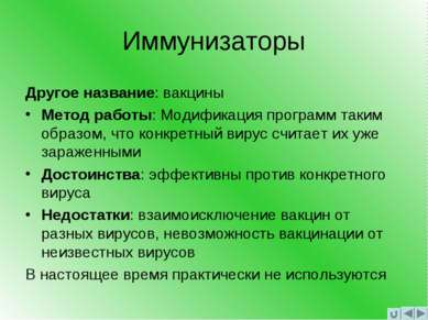 Иммунизаторы Другое название: вакцины Метод работы: Модификация программ таки...